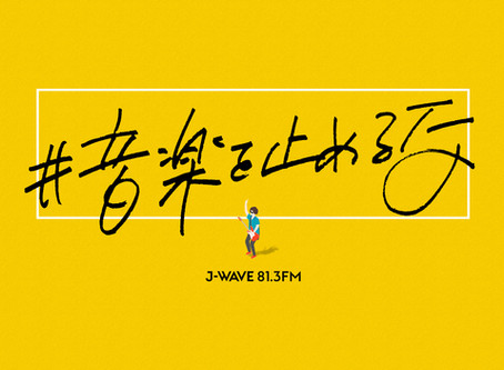 J-WAVE「 #音楽を止めるな 」プロジェクトに参加!!