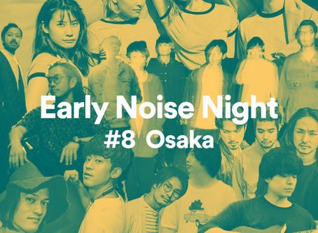 2018/10/07(Sun)『Spotify Early Noise Night #8 OSAKA』at 心斎橋Music Club JANUS