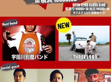2020.11.20 宇田川カフェ別館&宇田川別館バンドPresents UCB&UBB 10th Anniversary Festival!!!