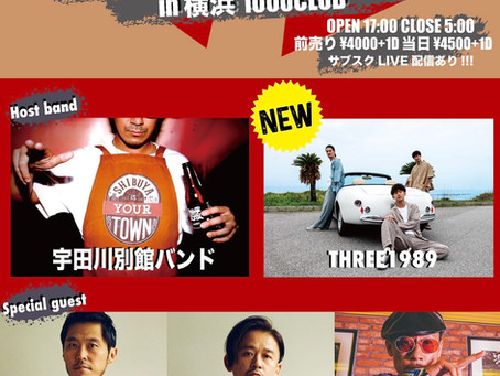 2020.11.20 fri 宇田川カフェ別館&宇田川別館バンドPresents UCB&UBB 10th Anniversary Festival!!!
