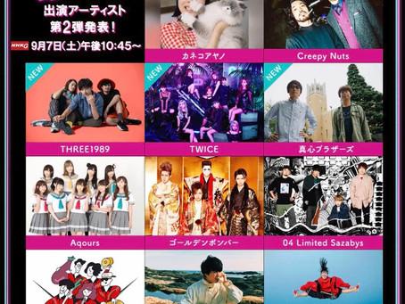 2019/09/07(Sat) NHK総合『シブヤノオト』出演情報!