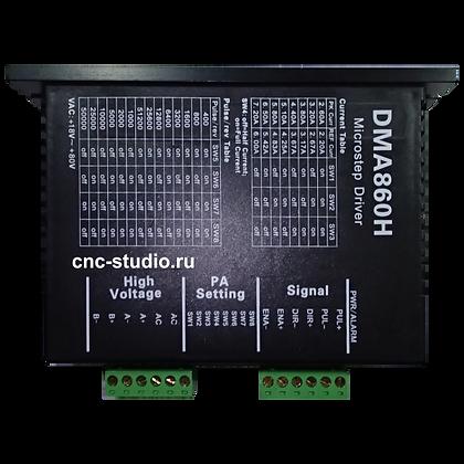 DMA860H Драйвер шагового двигателя