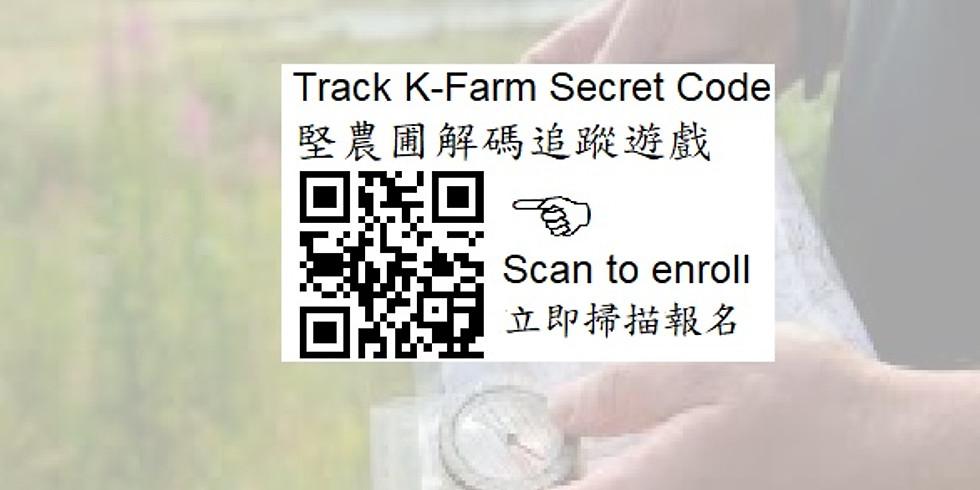 堅農圃解碼追蹤  Track K-Farm Secret Code