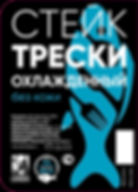 Treska_Stake-142x102-Print-Pantone_3125.