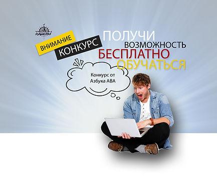 реклама конкурса 12.jpg