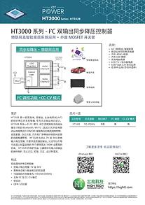 Brochure_3000Ext_SChi.png