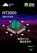 M01_HT3000_09_tc1_Page_1.jpg