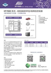 Brochure_7000HF_SChi.png