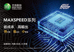 M01_Maxspeed_brochure_v3d_light_p1.jpg