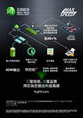 M01_HT6020_ACDC_Brochure_P2.jpg