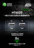 M01_HT6020_ACDC_Brochure_P1.jpg