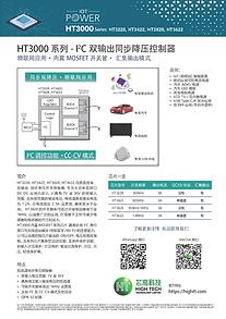 Brochure_3000Int_SChi.png