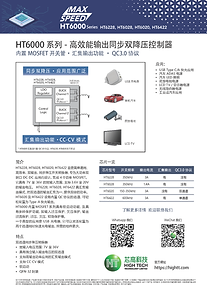Brochure_6000Int_SChi.png
