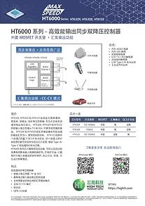 Brochure_6000Ext_SChi.png