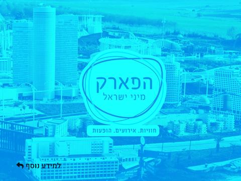 מיני ישראל