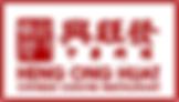 hengonghuatlogovector - Copy.png