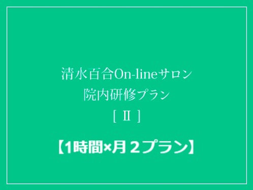 清水百合On-lineサロン院内研修-Ⅱ【1時間×月2プラン】