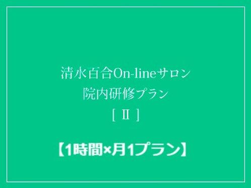 清水百合On-lineサロン院内研修-Ⅱ【1時間×月1プラン】