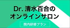 オンラインサロン-院内研修プラン.png