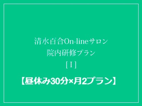 清水百合On-lineサロン院内研修-Ⅰ 【昼休み30分×月2プラン】