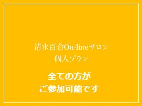 清水百合On-lineサロン プライベートプラン