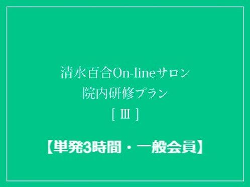 清水百合On-lineサロン院内研修-Ⅲ【単発3時間・一般会員】