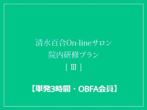 清水百合On-lineサロン院内研修-Ⅲ【単発3時間・OBFA会員】