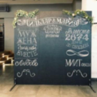 фотозона на свадьбу москва
