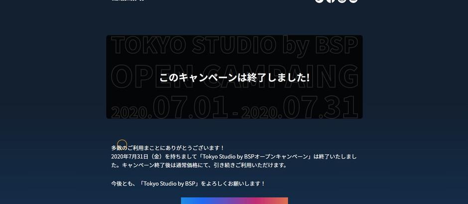 【終了】Tokyo Studio by BSP オープンキャンペーン