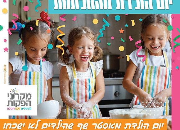 הטבת יום הולדת לבנות!10% הנחה בקביעת יום ההולדת אונליין
