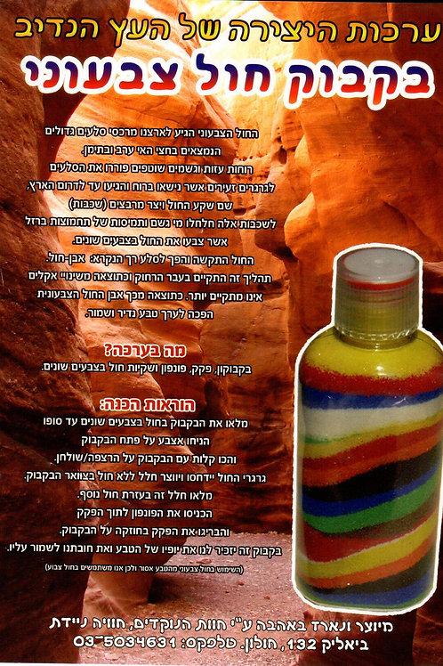 ערכה להכנת בקבוק חול צבעוני
