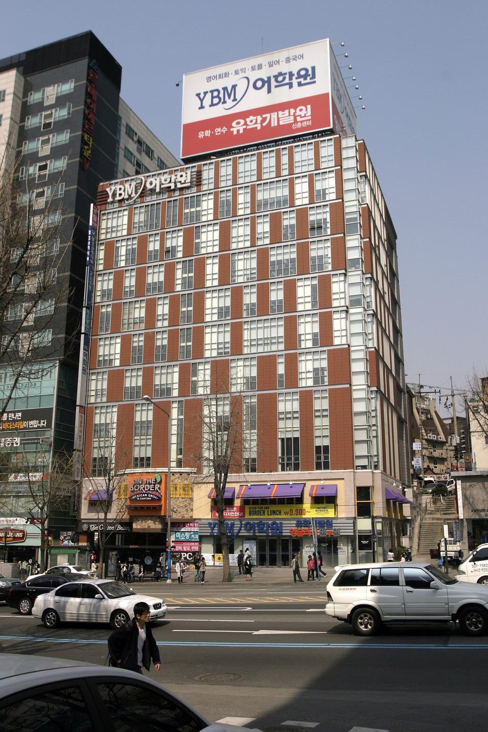 YBM 신촌빌딩