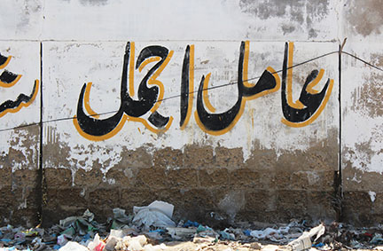 wall 6 Karachi