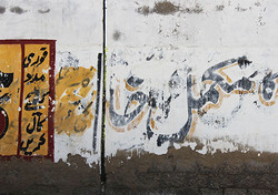 wall 5 Karachi