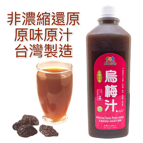 NewtuRe - 台灣古早烏梅汁 1000毫升
