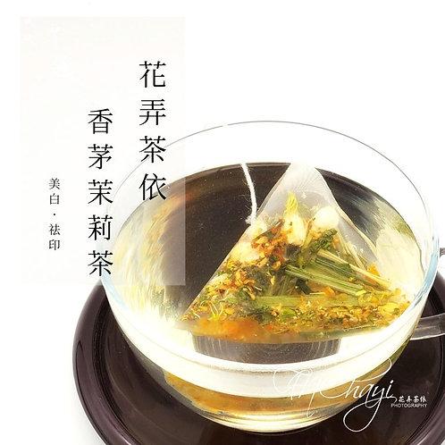 花弄茶依 - 香茅茉莉茶 (8克 x 18 包)