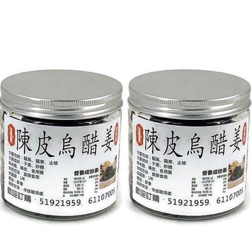 陳皮世家 - 新會陳皮烏醋薑 262g x 2