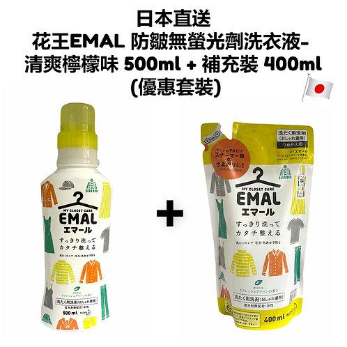 花王 - 日本 花王EMAL 防皺無螢光劑洗衣液- 清爽檸檬味 500ml + 補充裝 400ml (優惠套裝)