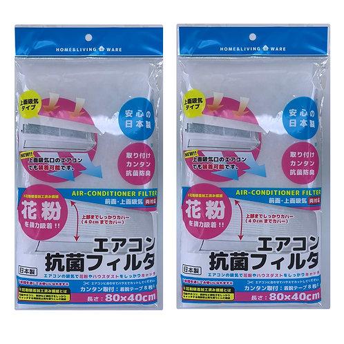 日本製抗菌冷氣機空氣清新機過濾棉 80x40cm (1片裝) X 2