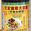 Thumbnail: 文記 - 文記咖喱大混醬 338g
