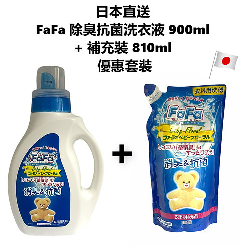 Nissan FaFa - 日本 Fafa 除臭抗菌洗衣液 (嬰兒花香味) 900ml + 補充裝 810ml (優惠套裝)