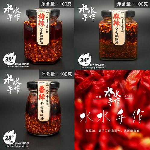 水水 - 手作四川辣椒油套裝 (香辣1 x 100g, 麻辣1 x 100g, 特辣1 x 100g)
