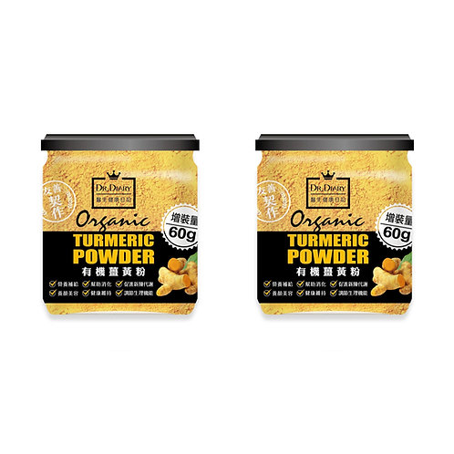 天然優品 - 純素有機薑黃粉 260g x 2