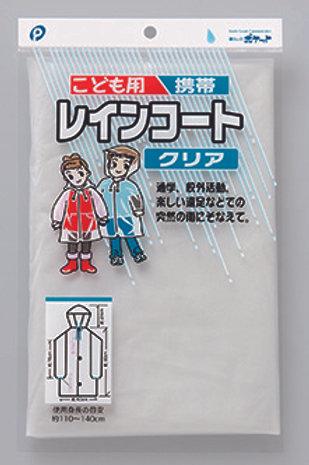 日本進口便攜式兒童雨衣 1pc
