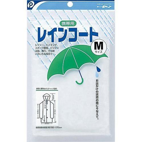 日本進口便攜式雨衣 (成人中碼)