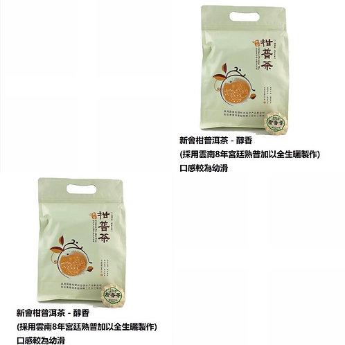 陳皮世家 - 新會柑普洱茶 - 醇香 300g x 2