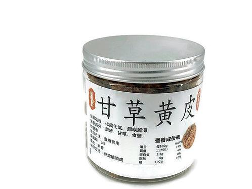 陳皮世家 - 甘草新會黃皮 225g