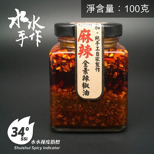 水水 - 手作四川辣椒油 - 麻辣 - 100g