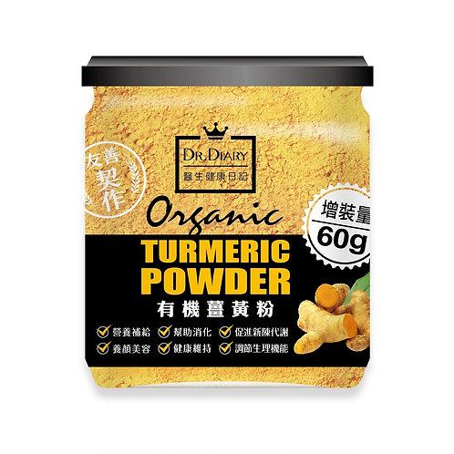 天然優品 - 純素有機薑黃粉 260g