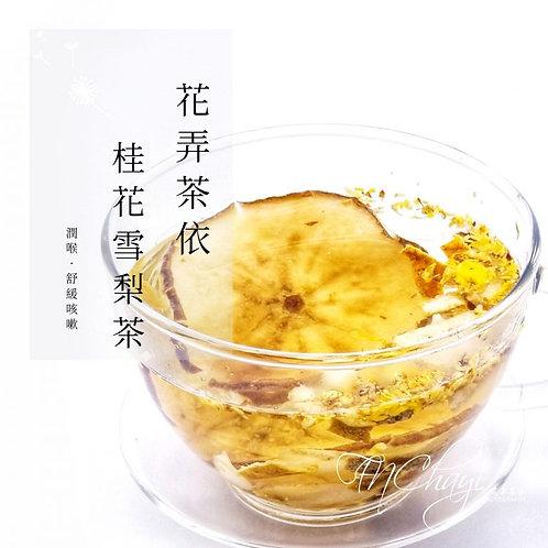 花弄茶依 - 桂花雪梨茶 (9克 x 18包)